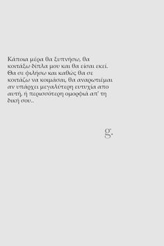 Κάποια μέρα.. Best Quotes, Love Quotes, Greek Quotes, Life Inspiration, Quote Of The Day, Love Story, Lyrics, How Are You Feeling, Let It Be