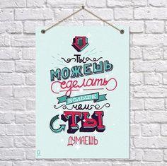 """""""Ты можешь сделать больше, чем думаешь"""" - отличный постер для мотивации друзей или коллег по работе! Заряжай и вдохновляй всех вокруг  Подробнее:http://tops.ua/product/poster-ty-mozhesh-bolshe-chem-dumaesh"""