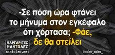 Funny Greek Quotes, Funny Quotes, True Words, Funny Shit, Jokes, Diet, Sayings, Humor, Funny Phrases