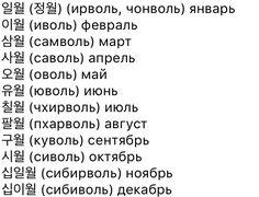 Korean Slang, Korean English, Korean Writing, How To Speak Russian, Korean Alphabet, Korean Language Learning, Korean Words, Korean Babies, Learn Korean