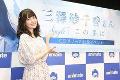 MusicVideoの新作メイキング映像を公開さらに2ndシングルの話も三澤紗千香 1stシングルこの手はCDリリース記念イベント