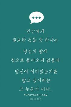 타이포터치 - 당신이 만드는 명언, 아포리즘 | 명언 명대사 노래가사 Wise Quotes, Famous Quotes, Great Quotes, Inspirational Quotes, Say Say Say, Calligraphy Text, Life Words, Korean Language, Life Skills