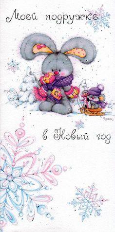 Bestas de Ano Novo ... Cartões e ilustrações Marina Fedotova .. discussão sobre LiveInternet - Serviço diário russo on-line