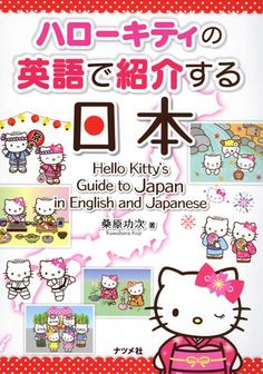 Hello Kittys Guide to Japan in English and Japanese