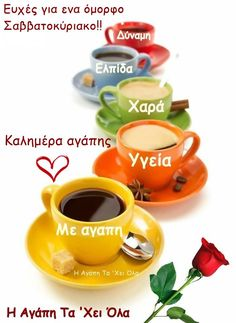 Καλημέρα! Καλό Σαββατοκύριακο!! Good Morning Happy, Happy Day, Life Is Too Short Quotes, Life Quotes, L Love You, Flower Aesthetic, Healthy Work Snacks, Messages, Coffee Time