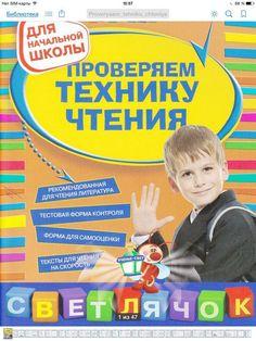 ПРОВЕРЯЕМ ТЕХНИКУ ЧТЕНИЯ. 1-4 классы