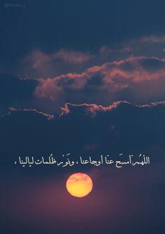 اللهم،، Arabic Words, Arabic Quotes, Islamic Quotes, Duaa Islam, Islam Quran, Words Quotes, Qoutes, Sayings, Spoken Word Poetry