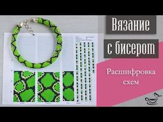 YouTube Spiral Crochet, Bead Crochet Rope, Crochet Bracelet, Homemade Jewelry, Beading Tutorials, Beaded Flowers, Bead Art, Beaded Embroidery, Shibori