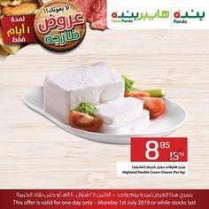 bbcd21331 عروض بنده اليوم الاثنين 1 يوليو 2019 عروض الطازج. Saudi markets offers