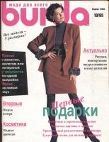 Журнал BURDA MODEN 1995 10 Vintage Fashion, Women's Fashion, 1990s, Sewing Patterns, Bright, Blue, Style, Stitching Patterns