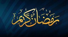 اجمل واروع صور تهنئة شهر رمضان 2014