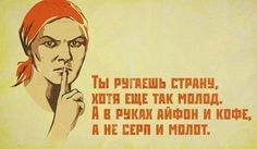 View album on Yandex. Dating Sim Game, Propaganda Art, French Man, Political Posters, Funny Phrases, Man Humor, Cool Cards, Pin Up, Poster