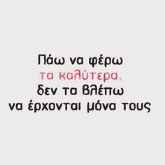 Πάω να τα φέρω ☺️ #greekquote #greekpost #greekquotes
