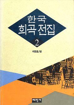 [책 읽는 라디오] 983회 / Lost Stars(5화) - 신불출 - 『한국희곡전집 3』 서연호 / *방송링크 ▶http://me2.do/xmQHtSAt