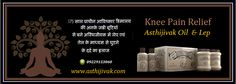 Asthijivak is one such natural Joint pain relief oil & paste that provides quick relief in all kinds of joint pains, knee pain, muscular pain, etc. It is the combination of rare herbal medicines that help heal the damaged nerves.