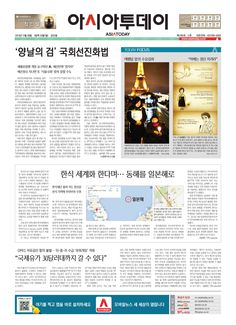 아시아투데이 ASIATODAY 1면 20141128 (금)