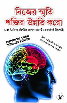 Supreme Memory Book Pdf