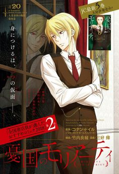 Read manga raw, manga online, in high quality for free, fast update, daily update. Unique reading type: All pages - just need to scroll to read next page. Sherlock Moriarty, James Moriarty, Sherlock Holmes Bbc, Manga Art, Anime Art, Film D, Williams James, Anime Reviews, Manga Covers