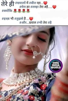 Hindi Shayari Love, After Marriage, Indian Beauty Saree, Septum Ring, Feelings, Board, Quotes, Beautiful, Jewelry