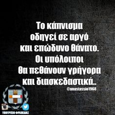 Funny Status Quotes, Funny Statuses, Stupid Funny Memes, Funny Facts, Funny Images, Funny Pictures, Funny Greek, Lol So True, Greek Quotes