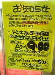 donki-teine9ji.jpg (185×250)