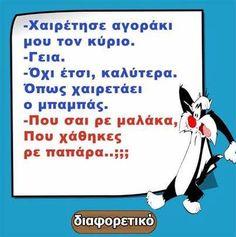 χαιρέτα μικρέ!!! Funny Greek, Greek Quotes, Funny Quotes, Funny Pictures, Jokes, Lol, Humor, Christmas Time, Funny Phrases