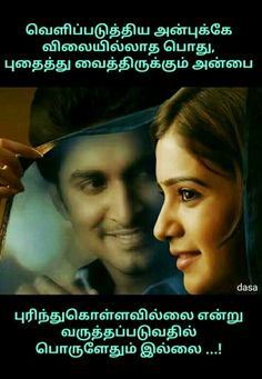 Love quotes for him tamil love quotes good morning quotes true Best Friend Quotes For Guys, Love Quotes For Him, True Quotes About Life, Life Quotes, Qoutes, Picture Quotes, Positive Quotes, Motivational Quotes, Tamil Love Quotes