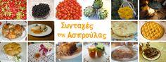 Συνταγές της Ασπρούλας Food Sites, Food Blogs, Recipe Sites, Greek Recipes, Deserts, Muffin, Yummy Food, Favorite Recipes, Breakfast