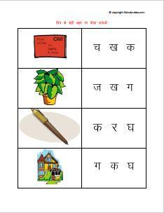 Hindi Vyanjan Worksheets For Kindergarten Kids To Practice Hindi