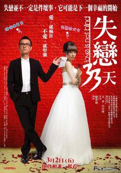 失戀33天 Love Is Not Blind poster-- 【photowant.com】