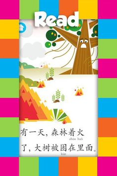 Shapes Learn Chinese Books App  by Swag Soft LLP.   Audio: Mandarin Chinese.  Written form: Simplified Chinese characters.  FREE version: preview of one shape book.