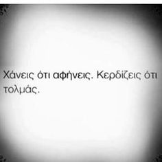 χανεις.. New Quotes, Wisdom Quotes, Love Quotes, Funny Quotes, Inspirational Quotes, Big Words, Greek Words, Ex Best Friend, Religion Quotes