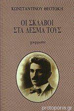 http://www.protoporia.gr/oi-sklavoi-sta-desma-toys-p-32629.html