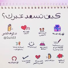 Shared by november wine. Find images and videos about text on We Heart It - the app to get lost in what you love. Beautiful Quran Quotes, Quran Quotes Love, Beautiful Arabic Words, Funny Arabic Quotes, Islamic Love Quotes, Islamic Inspirational Quotes, Words Quotes, Beautiful Images, Love My Life Quotes