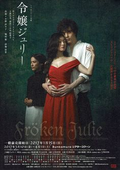 """Reijou Julie ( Miss Julie )"" @Theatre  Cocoon"