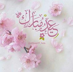 Greetings of a new season and a fresh start . Eid Mubarak Pic, Eid Mubarak Images, Eid Mubarak Greetings, Eid Pics, Eid Mubarik, Religion, Eid Cards, Eid Al Fitr, Ramadan Decorations