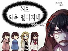 Ib, Angel of Slaughter, Undertale & Yume Nikki Frans Undertale, Undertale Fanart, Angel Of Death, Video Games Funny, Funny Games, Cartoon Games, Manga Games, Baguio, Scary Games