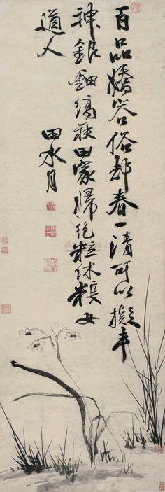 明代 - 徐渭 (Xu Wei, 1521-1593)            Ming dynasty