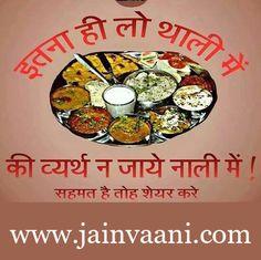 अन्न का अपमान न करे। . जय अन्न देवता   Listen Free Online Jain Bhajan www.jainvaani.com