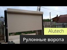 Рулонные ворота (рольставни) - YouTube