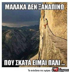 ΜΑΛΑΚΑ ΔΕΝ... Greek Memes, Funny Greek Quotes, Funny Quotes, Ancient Memes, Cool Pictures, Funny Pictures, Funny Statuses, Funny Vid, Have A Laugh