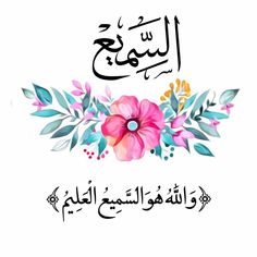 Calligraphy Flowers, Allah Calligraphy, Islamic Art Calligraphy, Quran Quotes, Islamic Quotes, Arabic Quotes, Names Of God, Islam Quran, Some Quotes