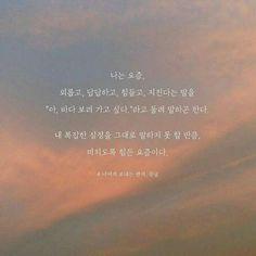 Wise Quotes, Famous Quotes, Korea Quotes, Korean Phrases, Korean Language Learning, Condolences, Funny Photos, Book Lovers, Sentences