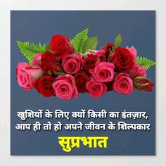 Good Morning Flowers, Good Morning Wishes, Good Morning Images, Good Morning Quotes, Morning Thoughts, Good Morning Coffee, Hindi Quotes, Inspirational Quotes, Mornings