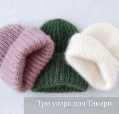 Три узора для шапочки Такори спицами Cable Knitting Patterns, Knitting Stitches, Knitting Designs, Baby Knitting, Knit Crochet, Crochet Hats, Knit Beanie Hat, Knitting Accessories, Knitted Hats