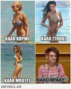 Greek Memes, Funny Greek Quotes, Funny Cartoons, Funny Jokes, Cute Diys, Funny Clips, Beach Photography, Just For Laughs, Funny Photos