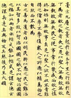 28 元朝 | 赵孟頫 | 道德经