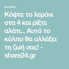 Κόψτε το λεμόνι στα 4 και ρίξτε αλάτι... Αυτό το κόλπο θα αλλάξει τη ζωή σας! - share24.gr Clean House, Housekeeping, Diy And Crafts, Clever, Health Fitness, Cleaning, Tips, Blog, Cookies