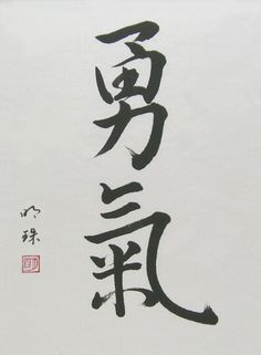 Calligraphy of 勇気 (yuki), meaning courage. Brush Tattoo, Get A Tattoo, Maori Tribe, History Tattoos, Chinese Characters, Kanji Characters, Asian Tattoos, Dragonfly Tattoo, Japanese Calligraphy