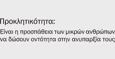 Greek Quotes, English Quotes, Hilarious, Funny, Best Quotes, Nice Quotes, Wisdom Quotes, Philosophy, Texts